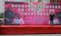 """彭后街道办事处""""母亲节""""前夕举办大型计划生育主题宣传"""