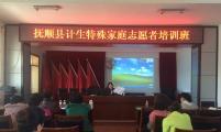 """抚顺县加强计生特殊家庭志愿者队伍建设确保""""联系人制度"""