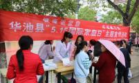 庆阳市华池县开展第23个国际家庭日宣传服务活动