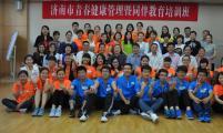 济南市威廉希尔登录协举办青春健康管理暨同伴教育主持人培训班