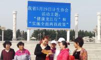 """""""5.29""""宣传""""两孩""""庆计生协会员活动日"""