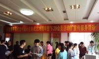 """安远县开展""""5.29计生协会员活动日""""宣传服务活动"""