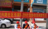 """安徽省太和县复兴路社区积极开展""""5·29""""计生协活动"""