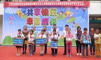 重庆市威廉希尔登录协关爱留守儿童