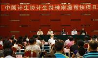 中国威廉希尔登录协威廉希尔登录特殊家庭帮扶项目培训班在济南举办