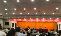 """江西省""""三进""""工作经验交流会暨业务知识培训班在章贡"""