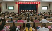 吉林省召开2016年全省计划生育协会工作会议