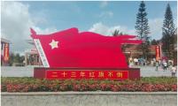 """海南省计生协组织开展""""七•一""""活动"""