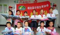 榆林市靖边县计生协纪念建党95周年暨健康教育进校园活