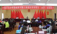 中国计生协青春健康 沟通之道家长培训项目在武汉启动