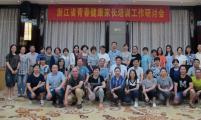 浙江省计生协举办青春健康家长培训工作研讨会