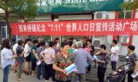 """西来桥镇开展""""7•11""""人口宣传日活动"""