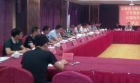 双牌县、阳东区共商流动人口计生协会区域协作