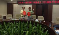 廉江市大力推进区域协作,精心搭建流动人口连心桥