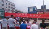 """双牌县开展""""7·11世界人口日""""宣传活动"""