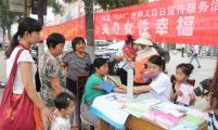 """任县组织开展""""7.11""""世界人口日宣传服务活动"""