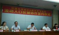 龙南县与广东省河源市源城区积极开展流动人口区域协作
