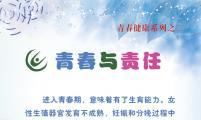山东省威廉希尔登录协积极为各地制作发放青春健康教育系列挂图