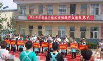 河北省和石家庄市威廉希尔登录协幸福工程资金投放仪式在赞皇举行