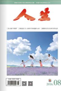 人生杂志2016年 第08期