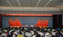 陕西卫生威廉希尔登录委举办《陕西省人口与计划生育条例》学习班