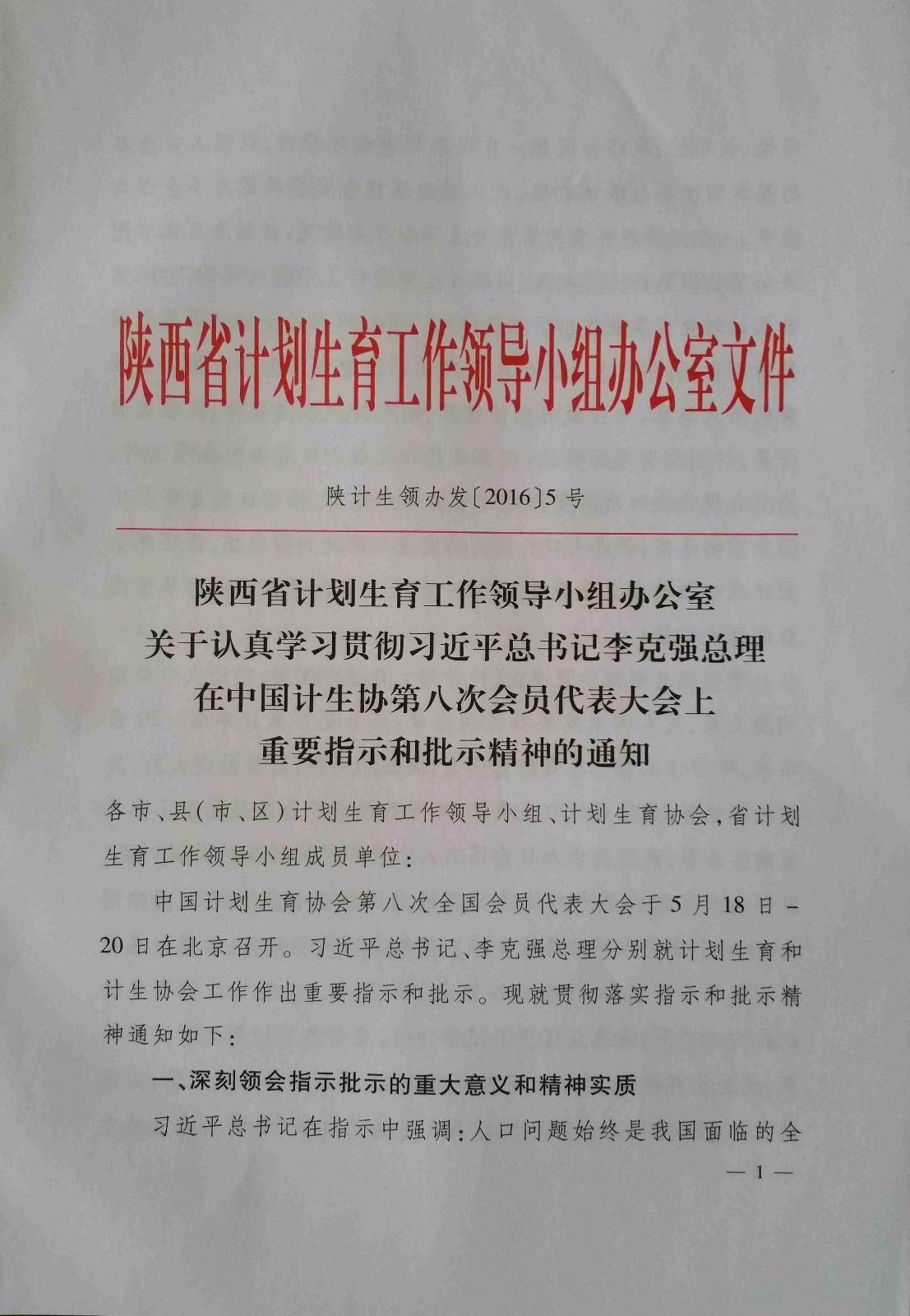 陕西省积极贯彻中国威廉希尔登录协八代会精神 全面推进威廉希尔登录协工作-4.jpg