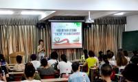 """中国威廉希尔登录协""""青春健康沟通之道家长培训""""项目在丹东启动"""