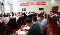陕西省国家级群众自治示范县项目推进会在勉县召开