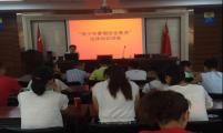 李家墩社区威廉希尔登录协开展青少年暑期安全教育知识讲座