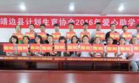 靖边县计划生育协会组织开展2016年爱心助学工程