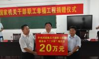 中央国家机关干部职工捐赠江西省瑞金市金穗学校20万元