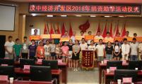 汉中经济开发区开展捐资助学活动