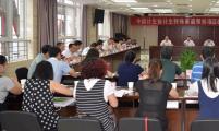 陕西省计生协召开中国计生协在陕项目工作推进会
