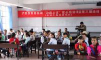 云南泸西县社交安全知识培训走进少数民族地区中学