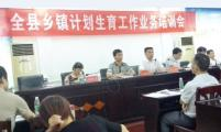 湖南省新田县召开全县乡镇计划生育工作业务培训会