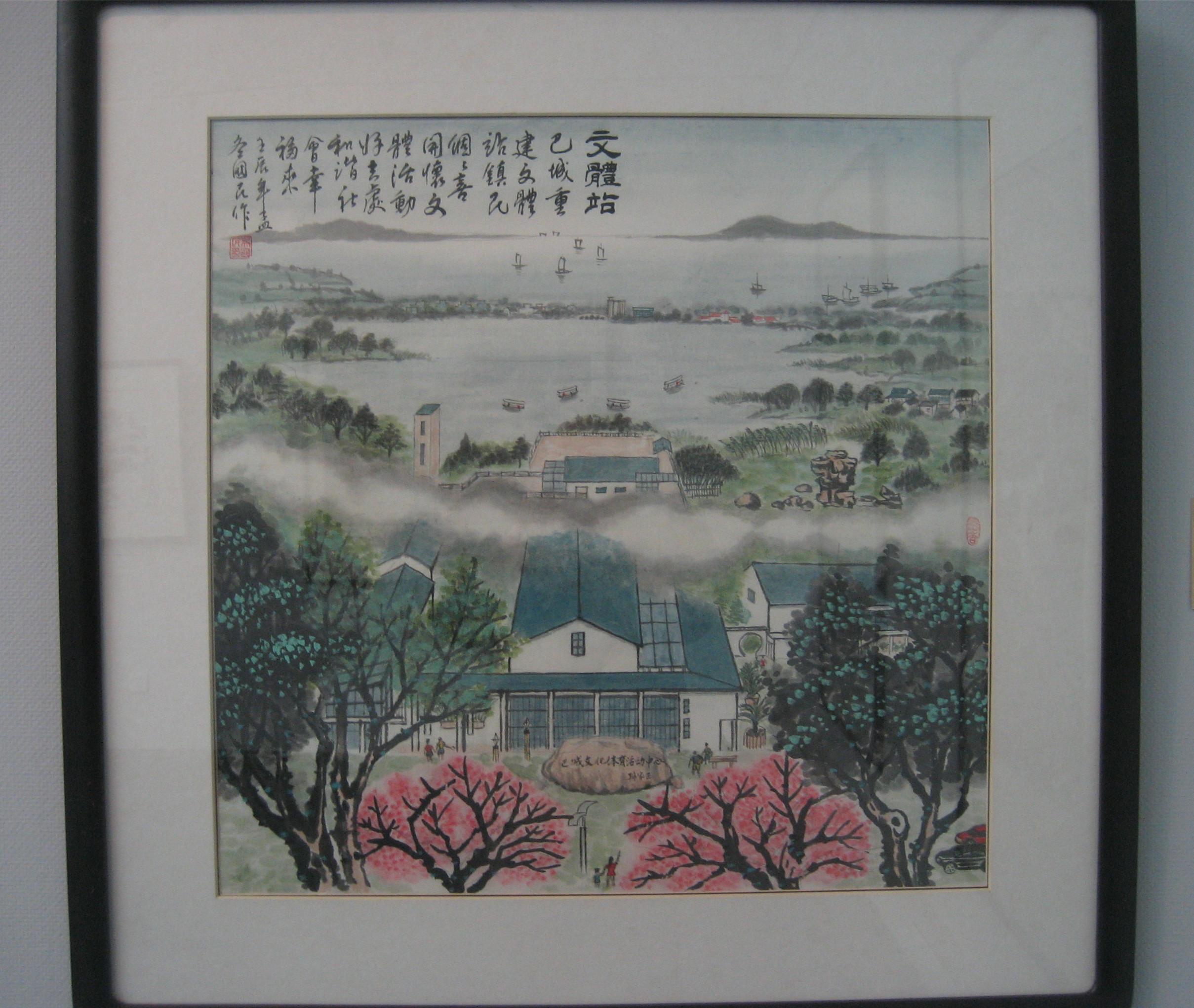 巴城吴国民三联画之一——文体站.jpg