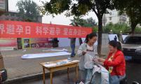 """河南省辉县市开展""""9.26""""世界避孕日宣传服务活动"""