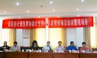 重庆市威廉希尔登录协召开威廉希尔登录特殊家庭帮扶项目培训暨现场会