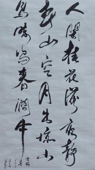 王维《鸟鸣涧》古诗