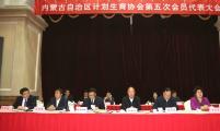 内蒙古自治区计划生育协会第五次会员代表大会胜利召开