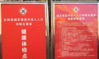 太和县城关镇把流动人口公共服务均等化落到实处