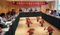 汉中市召开2017年度计划生育保险工作会议