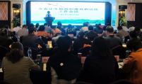浙江省威廉希尔登录协召开全省威廉希尔登录协组织建设和宣传工作会议