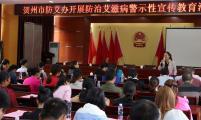 广西贺州:防艾宣传进瑶乡