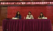 全国威廉希尔登录协系统县级领导干部培训班在深圳举办