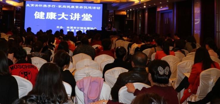 本溪市举办家庭健康素养促进行动项目培训班-2-.jpg