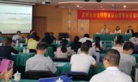 杭州市计生协举办计生特殊家庭心理帮扶技能培训班