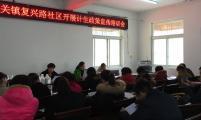 太和县城关镇复兴路社区开展卫生威廉希尔登录政策宣传活动