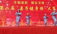 镇江新区举办亲子健身操比赛
