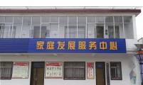 """安徽省界首市实施新型养老方式""""日间照料"""""""